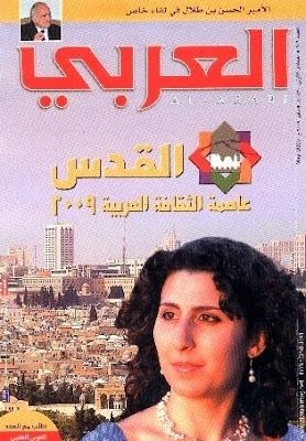 مجلة العربي pdf