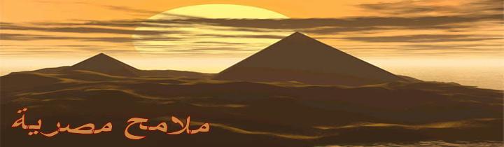 ملامح مصرية