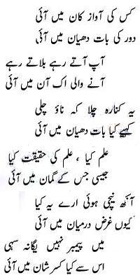 urdu adab urdu poets yagana changezi