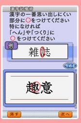 Maru Kaite DonDon Oboeru: Kyoui no Tsugawa Shiki Kanji Kioku Jutsu - Kiso Gakushuu Hen