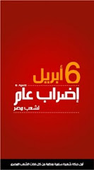 السادس من إبريل .. احتجاج عام في مصر