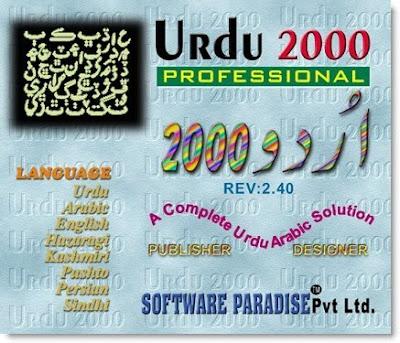 Urdu computer inpage urdu 2. 4 free download. | facebook.