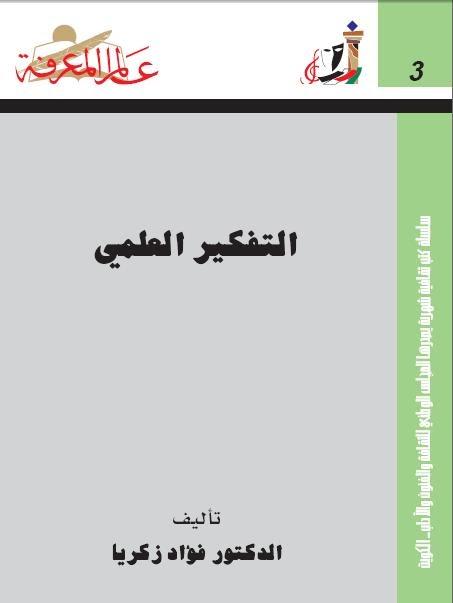 كتاب التفكير العلمي فؤاد زكريا pdf