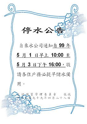 『日紡國寶 社區管理委員會』: ˋ4/28【停水通知】