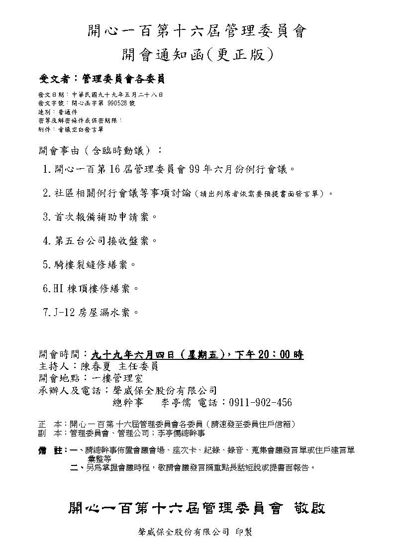 『開心一百 社區管理委員會』/ Community Comittee: 05/26 【99年6月份月例會議通知單】