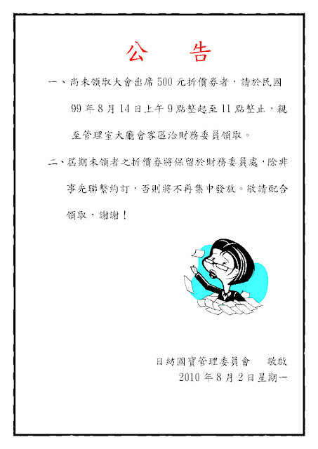 『日紡國寶 社區管理委員會』: 99.08.02【領取折價券截止日】