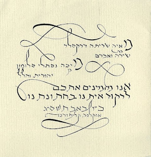 Hebrew-Calligraphy-Wedding-Invitation