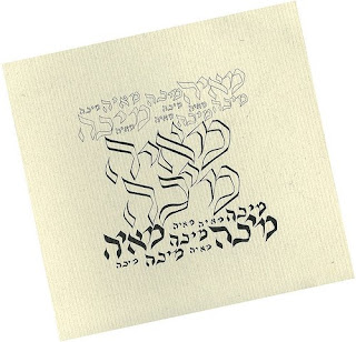 Handmade-Wedding-Invitation-Hebrew-Calligraphy