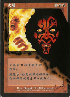 fiery temper by Nana