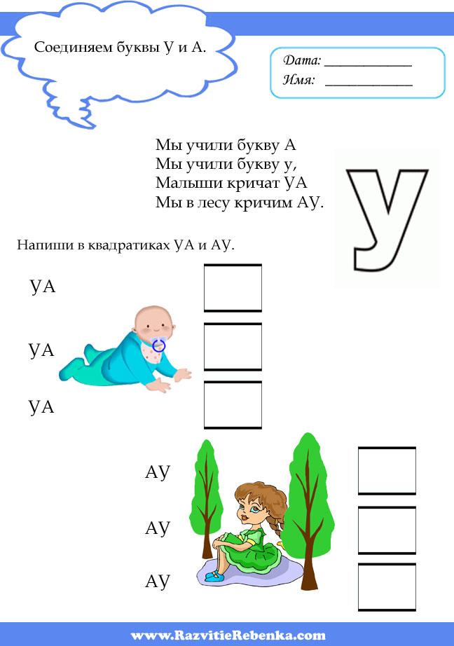 Презентация Знакомство С Буквой У Для Малышей