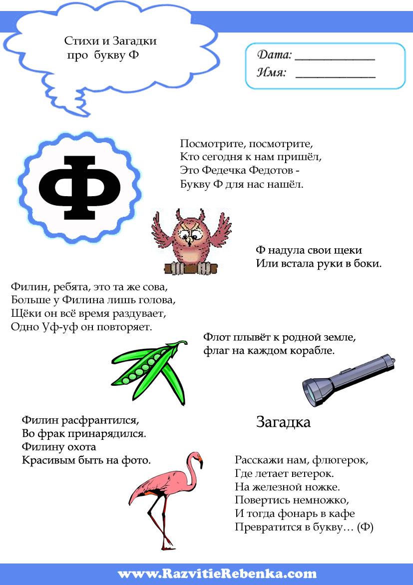 Картинки знакомство с буквой ф