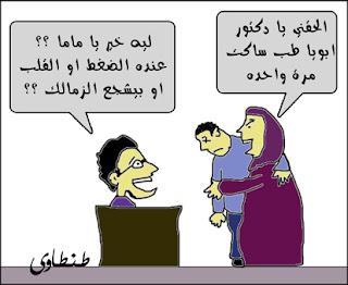 مصر وانفلونزا الطيور بصيغة كاريكاتير 2009 A14