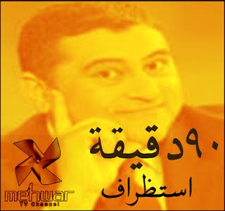 مصر وانفلونزا الطيور بصيغة كاريكاتير 2009 A16