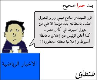 مصر وانفلونزا الطيور بصيغة كاريكاتير 2009 A9