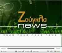 OnLine Δελτίο Ειδήσεων