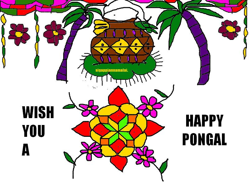 clip art pongal images - photo #48