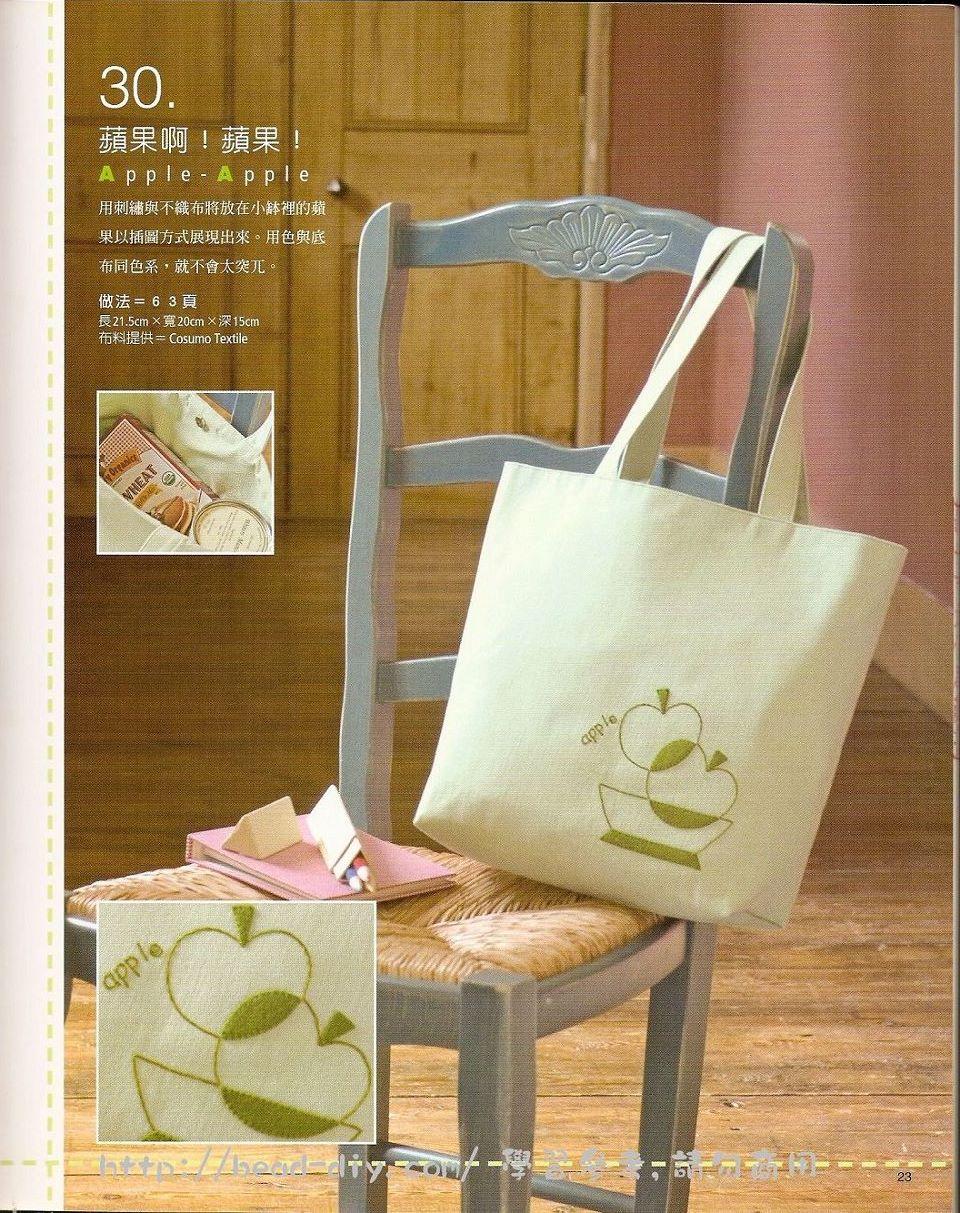 сумка из ткани своими руками выкройки и схемы.