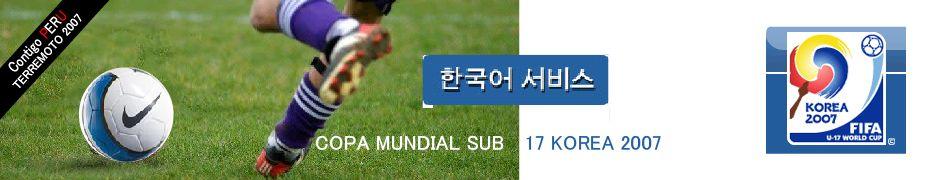 _Copa Mundial Sub-17 Corea 2007