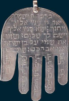 Amulette Hamsah,Iran, XIXe siècle, Argent gravé,7,5 cm x 4,9 cm, Musée d'Art et d'Histoire du judaïsme, inv. 91.12.029