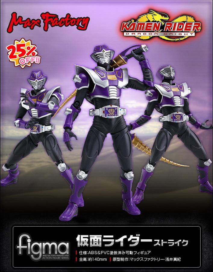 Figma Kamen Rider Stri...