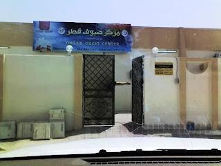 qatar guest center