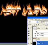 炎で燃え上がる効果のテキスト参照画像5