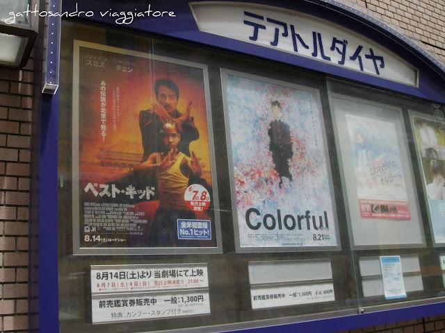 Cinema Ikebukuro