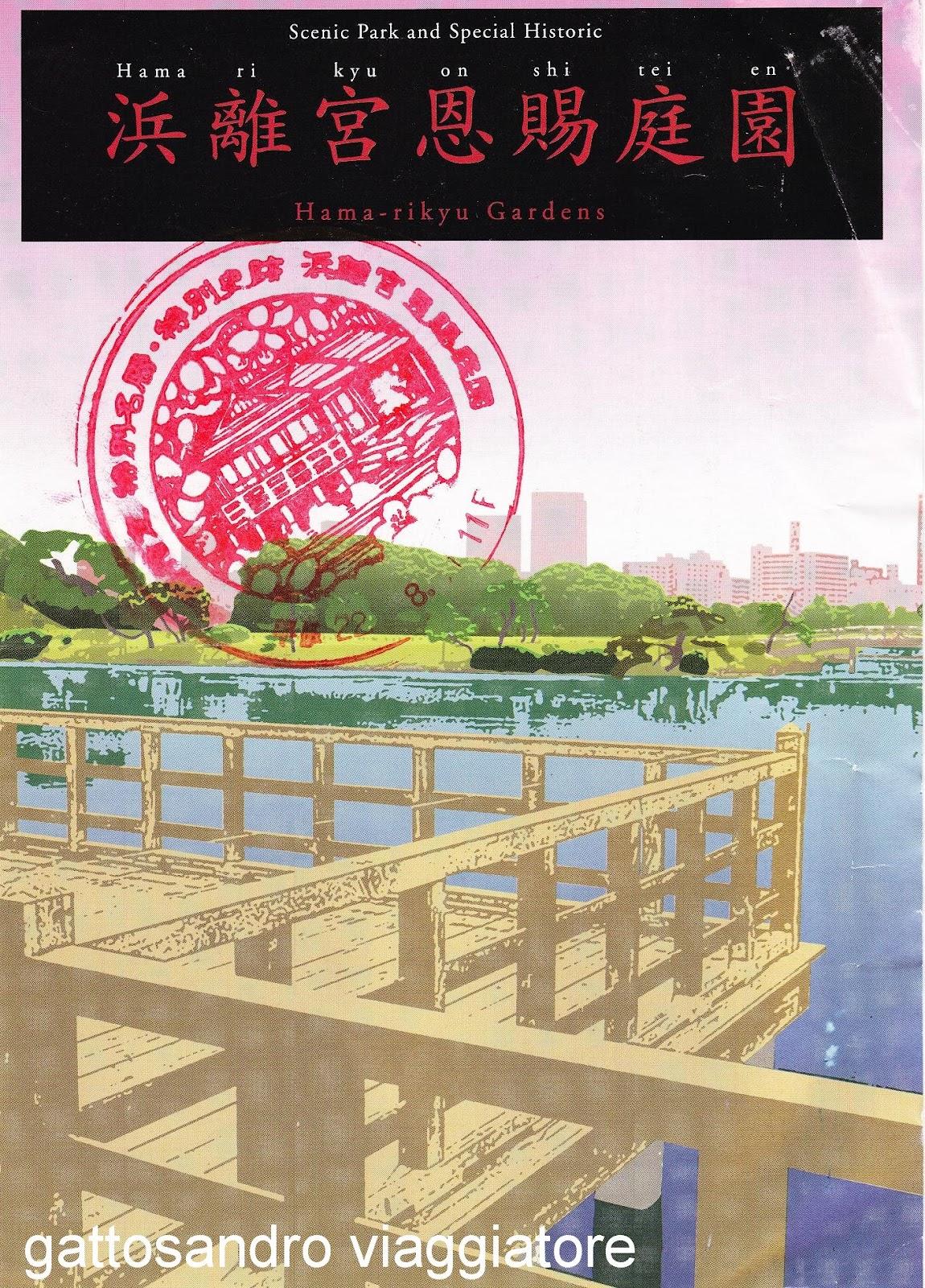 Gattosandro Viaggiatore Travel Blog Hama Rikyu Garden