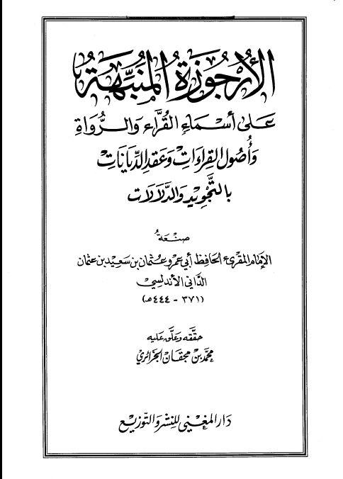 becab6aa6 برنامج المكتبة الشاملة - http://www.shamela.ws