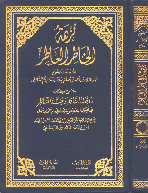 كتاب روضة الناظر وجنة المناظر pdf