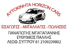 Horizon cars