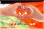 قلوبنا معكم ياأهل العزة