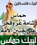 حماس في القلب
