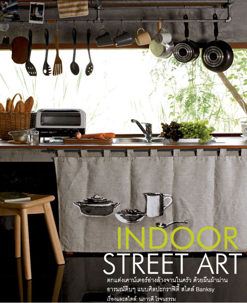 Budget LIving: Spice Rack & Street Art-Inspired Cupboard