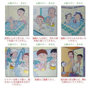 Descripción de las normas a seguir dentro de un onsen o baños públicos