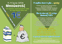 μποϋκοτάζ από το φρέσκο γάλα που κοστίζει πάνω από 1 ευρώ, 9-14 ιούνη 2008