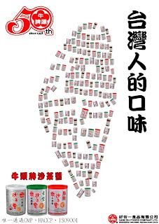 黃琬姿-作品集: 【平面設計】平面廣告設計-牛頭牌