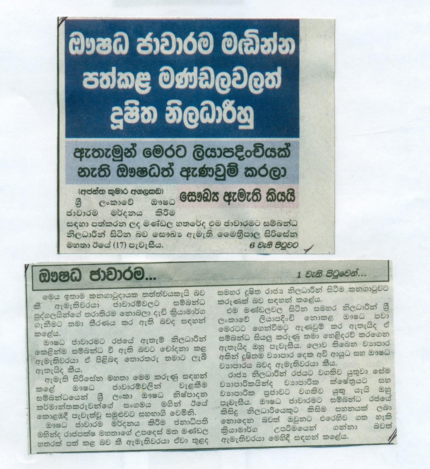 Lankadeepa lahipita 2  Sri Lanka Marriage Proposals  2019-07-22