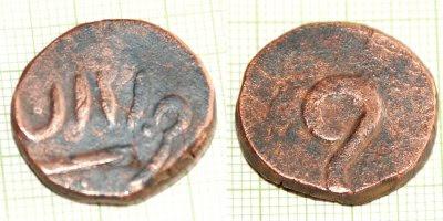 Malhar: Agent Bushby Saheb - Coins of Rewa State
