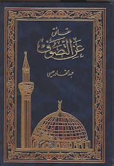 Buku Haqo'iq Ani At-Tasawwuf