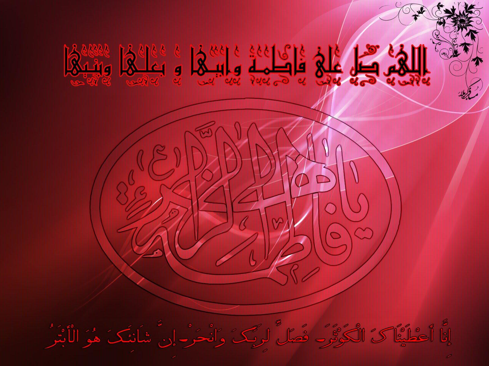 Haiderium Wallpapers Hazrat Fatima Zahra Sa Red