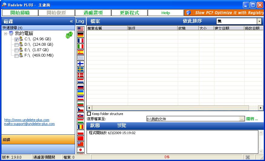 Download FOC - 免費電腦軟件下載區: Undelete Plus 2.98