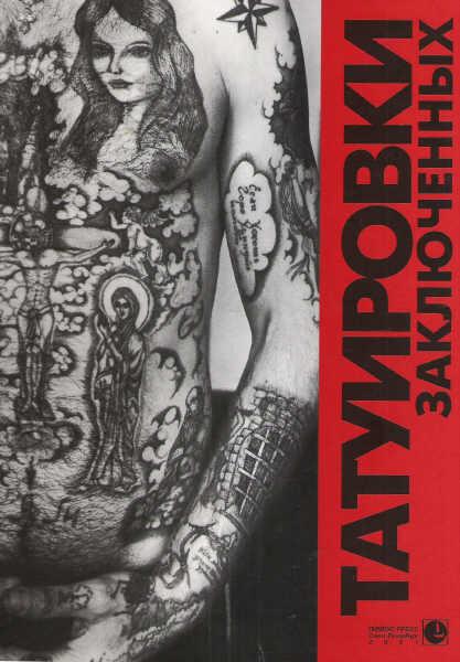 Тюремные наколки,татуировки,значения наколок,фотографии наколок.