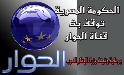 الحكومة المصرية توقف بث قناة الحوار من القمر الصناعي نايل سات دون سابق إنذار