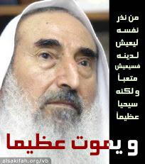 الشيخ الشهيبد