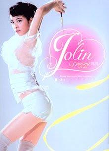 Jolin Tsai - Wu Niang