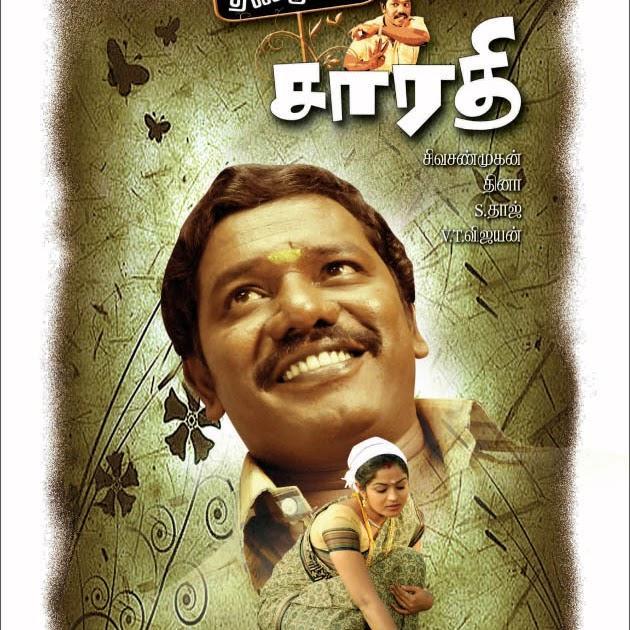 New Song No Need Mp3: Dindukal Sarathi MP3 Songs Dindukal Sarathi Download