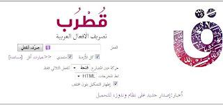 a sane voice in a mad world: Arabic Verb Conjugators
