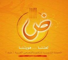 أحب لغة القرآن وأشارك في حمايتها