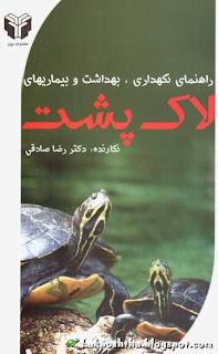 کتاب نگهداری ، بهداشت و بیماریهای لاک پشت ، نویسنده دکتر رضا صادقی